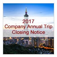 Yeastar Annual Company Trip 2017